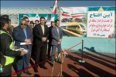 افتتاح مرکز بارانداز خودرو در راهآهن شیراز