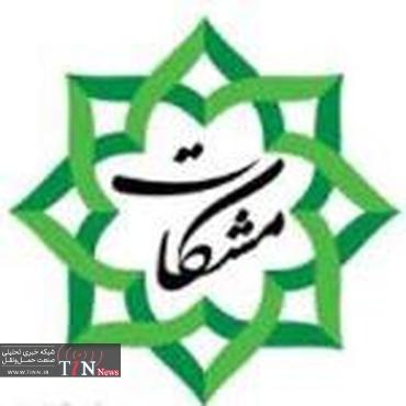◄ در حاشیه برگزاری اختتامیه سومین جشنواره مشکات