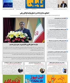 روزنامه تین|شماره 239| 19 خردادماه 98