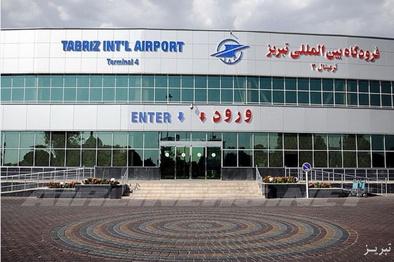 راهاندازی سیستم سرمایش ترمینال حجاج فرودگاه تبریز