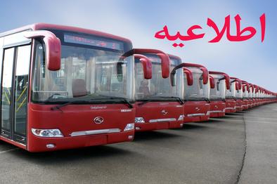 خدمت رسانی ویژه شرکت واحد اتوبوسرانی تهران به مناسبت برگزاری مسابقه فوتبال شهرآورد پایتخت