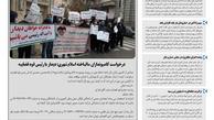روزنامه تین | شماره 744| 20شهریورماه 1400