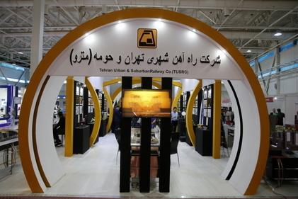 غرفه شرکت راهآهن شهری تهران در نمایشگاه ریلی
