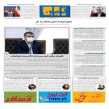 روزنامه تین | شماره 609| 7 بهمن ماه 99