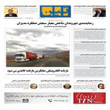 شماره 40 | 23 خرداد 1397