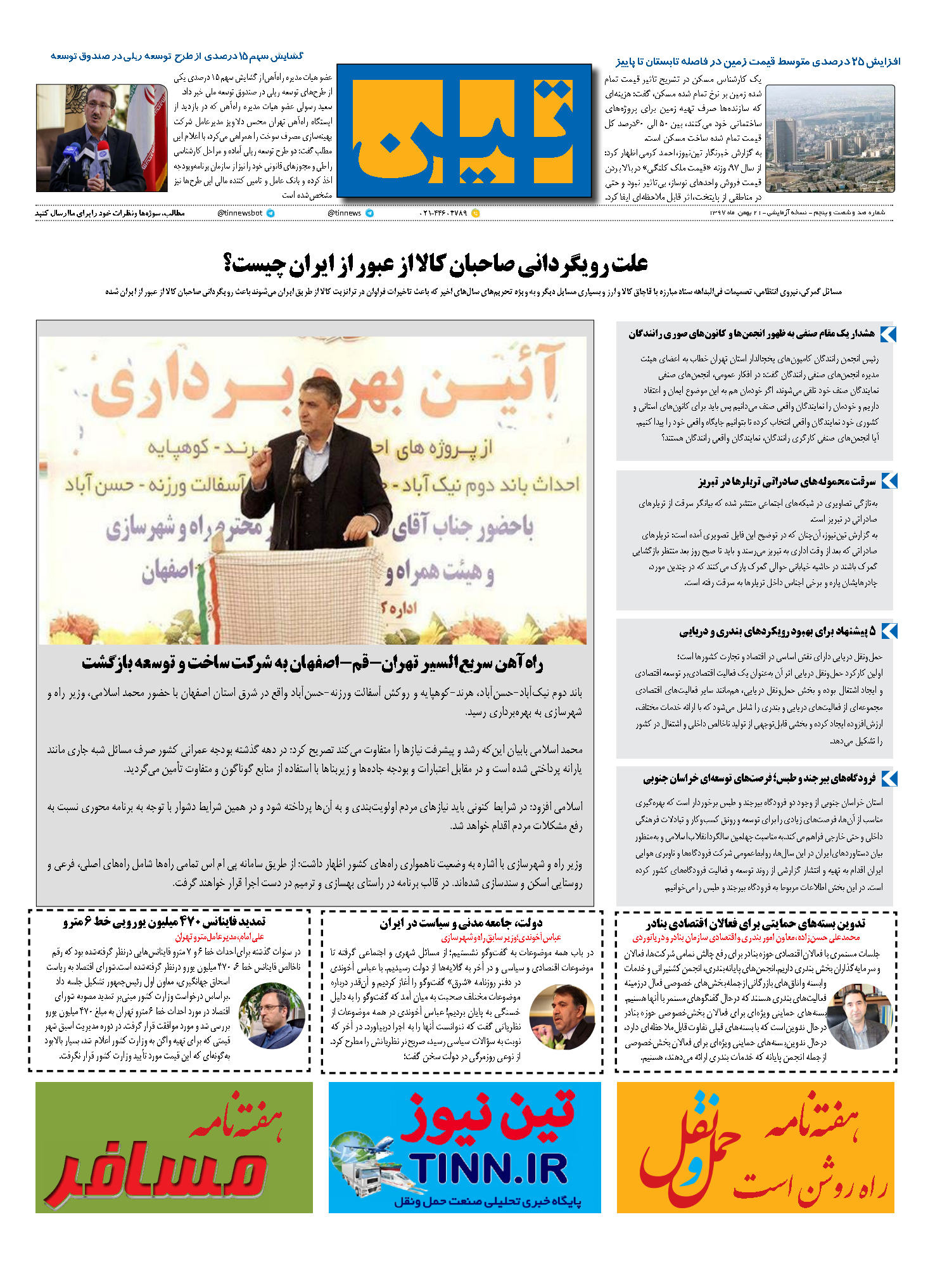 روزنامه الکترونیک 21 بهمن ماه 97