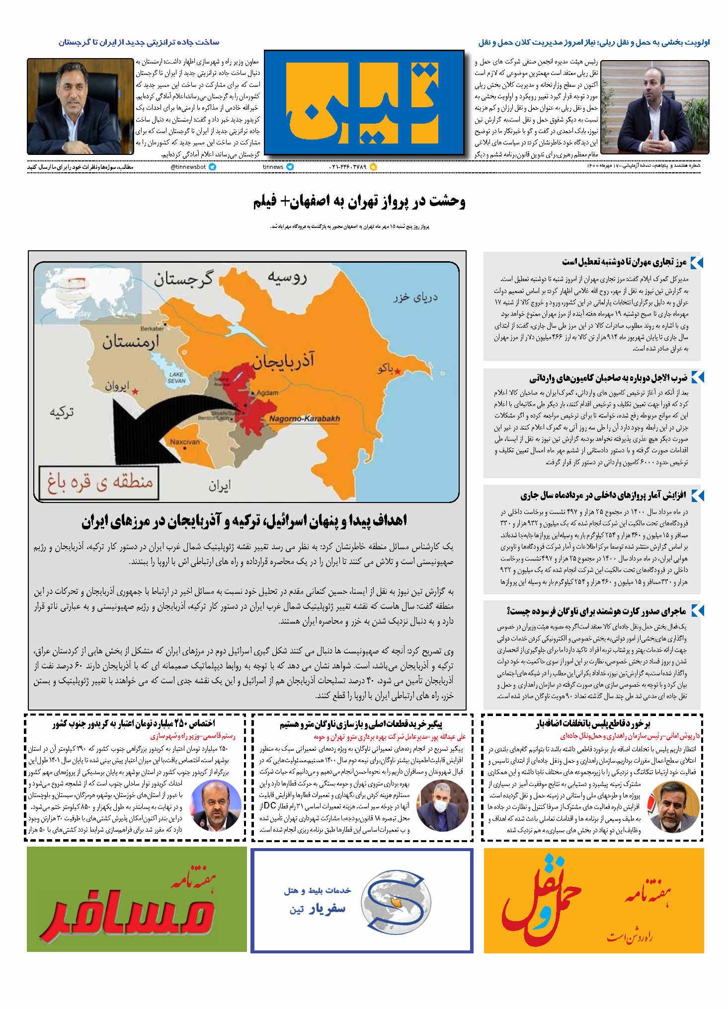 روزنامه الکترونیک 17 مهرماه 1400