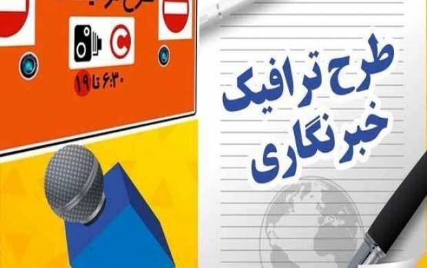 توزیع بلیت اتوبوس رایگان خبرنگاران از هفته آینده
