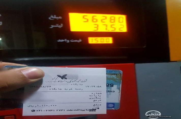 کاسبی با کارت سوخت شروع شد!