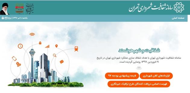 توضیح شهرداری تهران درباره انتشار اسامی دریافتکنندگان طرح ترافیک خبرنگاری
