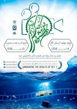 جزئیات دومین جشنواره ملی عکس و فیلم کوتاه دریا