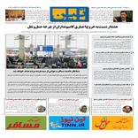 روزنامه تین| شماره 71|26 شهریور ماه 97