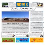 روزنامه تین| شماره 75| 2 مهر ماه 97