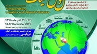چهارمین نمایشگاه بینالمللی حملونقل ، لجستیک و صنایع وابسته برگزار میشود