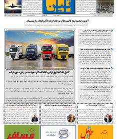 روزنامه تین   شماره 748  11 مهرماه 1400