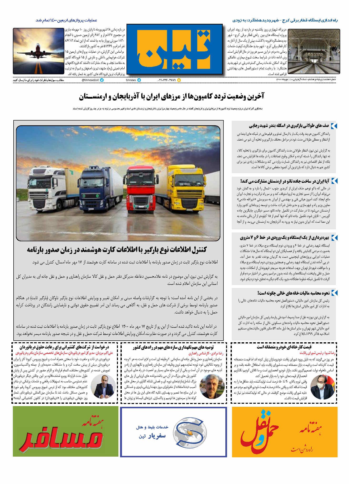 روزنامه الکترونیک 11 مهرماه 1400