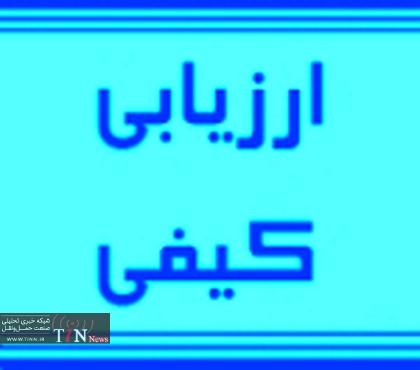 آگهی ارزیابی کیفی عملیات تعمیر و نگهداری علائم الکتریکی راه آهن تهران