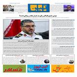 روزنامه تین|شماره 286| 26 مرداد ماه 98
