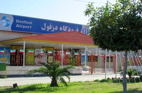 فرودگاه دزفول بیبهره از اعتبارات دولتی