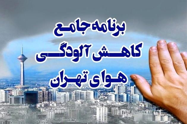 برنامه جامع کاهش آلودگی هوای تهران منتشر شد