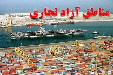 تصویب هفت منطقه آزاد جدید در مجمع تشخیص مصلحت نظام