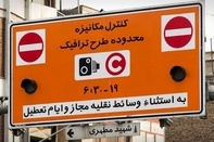 طرح ترافیک از امروز در پایتخت اجرا میشود