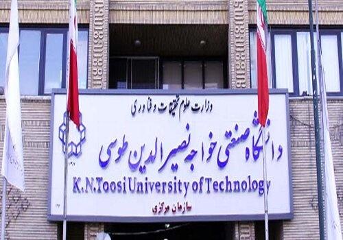 اطلاعیه دانشگاه خواجه نصیرالدین طوسی برای متقاضیان دکتری بدون آزمون