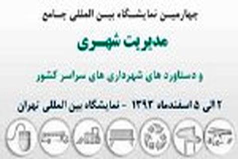 چهارمین نمایشگاه جامع مدیریت شهری و دستاوردهای شهرداری ها