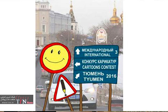 امنیت جادهها موضوع جشنواره کارتون در روسیه شد