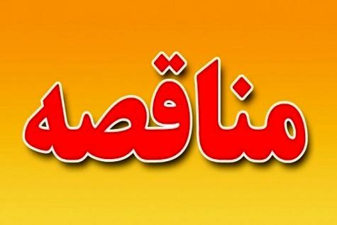 آگهی مناقصه آسفالت گرم محورهای شهرستان آران و بیدگل