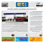 روزنامه تین | شماره 424| 1۸ فروردین ماه 99