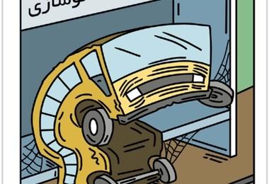 کاریکاتور/ اتوبوسهای شهری درطرح کلید به کلید نوسازی نشد
