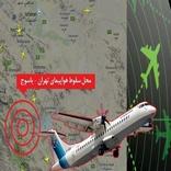 مشخصات جعبه سیاه هواپیمای سقوط کرده به کوهنوردان داده شد