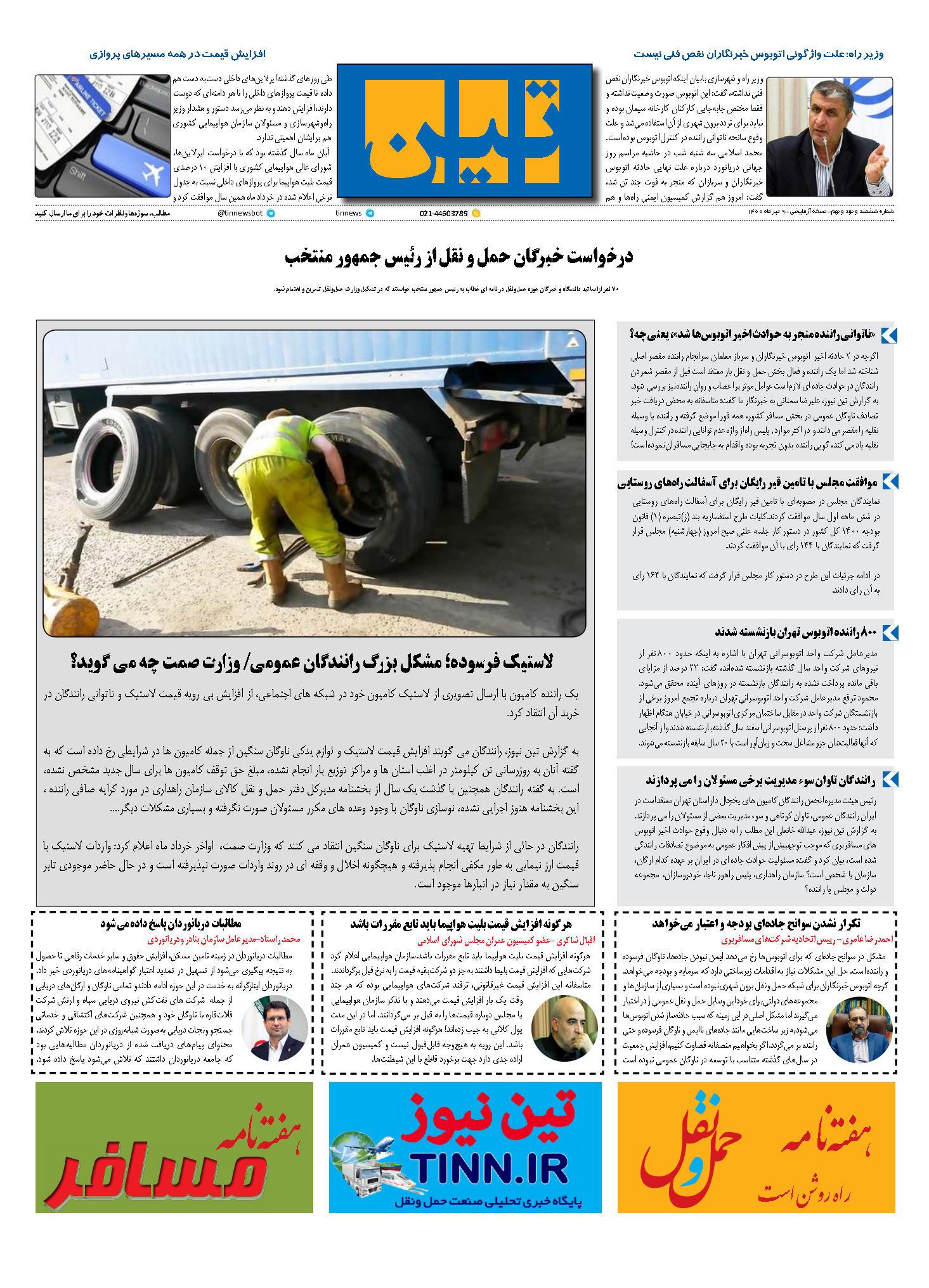 روزنامه الکترونیک 9 تیر ماه 1400