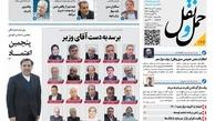 انتشار شماره 126 هفتهنامه حمل ونقل/ برسد به دست آقای وزیر