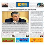 روزنامه تین | شماره 359| 16 آذر ماه 98