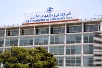 خرید زمینهای نهادهای نظامی در اصفهان و مهرآباد