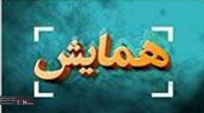 ◄ برگزاری همایش شهرسازی ریل پایه در بهمن + تصویر نامه وزیر راه و شهرسازی