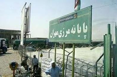 مرز مهران تا اطلاع ثانوی بسته است