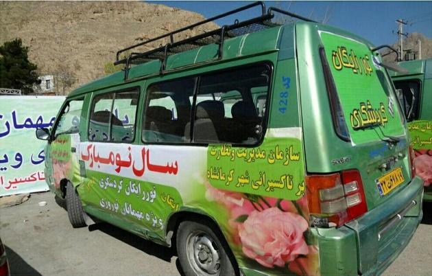 تورهای رایگان، پیشنهاد شهرداری کرمانشاه به گردشگران