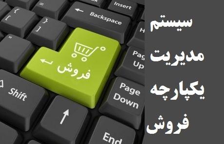 استقرار سامانه مدیریت یکپارچه فروش در فرودگاه اصفهان