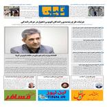 روزنامه تین | شماره 408|5 اسفند ماه 98
