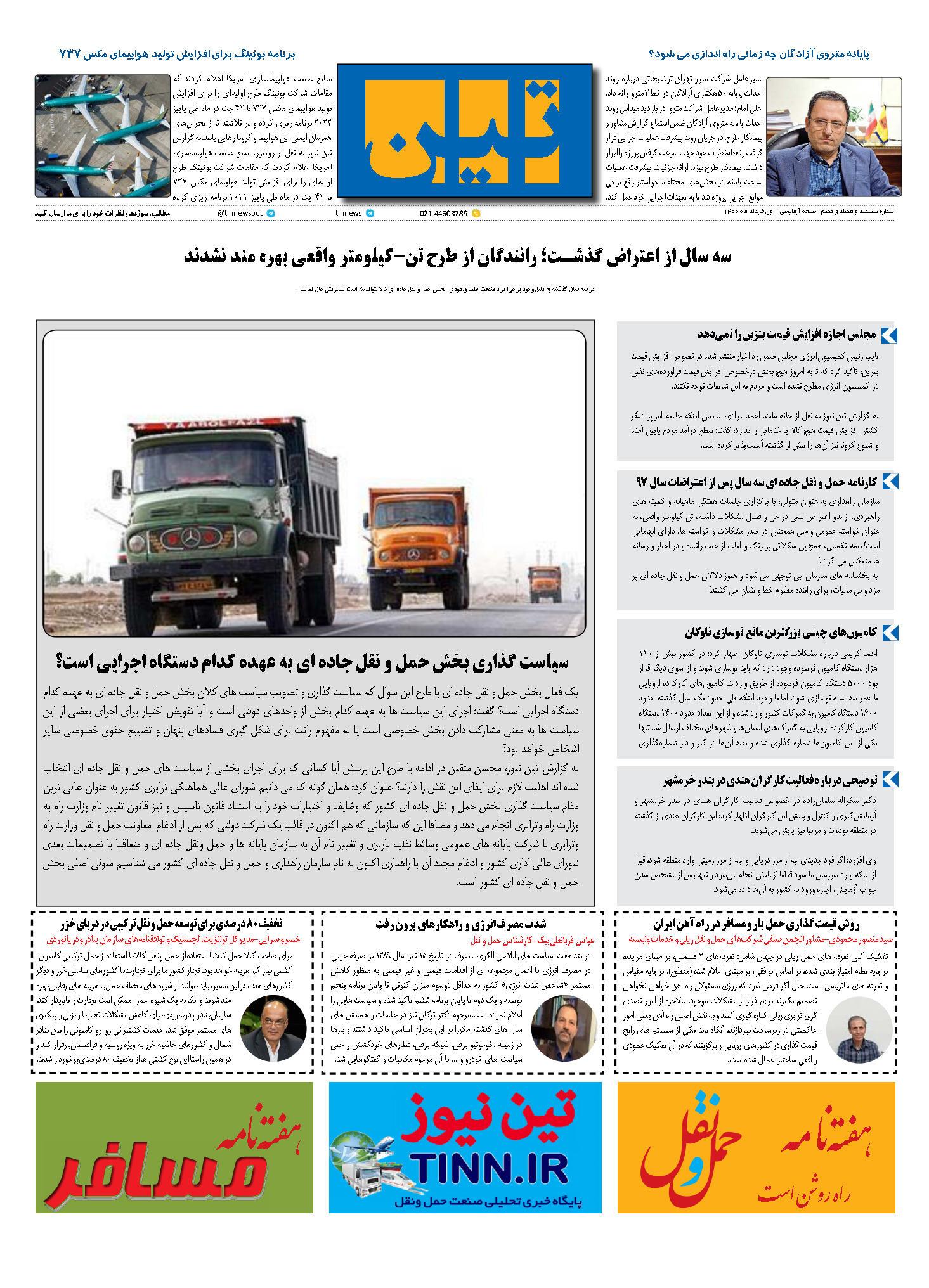 روزنامه اول خرداد ماه 1400