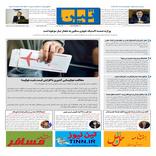 روزنامه تین | شماره 693| 30 خرداد ماه 1400