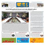 روزنامه تین| شماره 124|21آذر 97