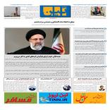 روزنامه تین | شماره 692| 29 خرداد ماه 1400
