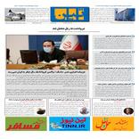 روزنامه تین | شماره 478| 15 تیر ماه 99