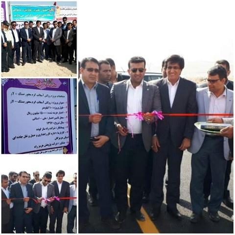 افتتاح پروژه روکش آسفالت گرم محور بستک – لار