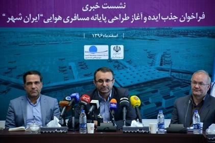 (تصاویر) نشست خبری فراخوان جذب ایده برای ترمینال ایرانشهر