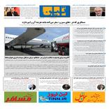 روزنامه تین|شماره 260| 18 تیرماه 98